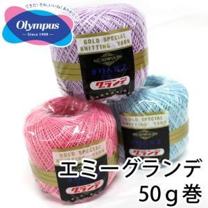 オリムパス毛糸 レース糸 エミーグランデ 50g ko-da