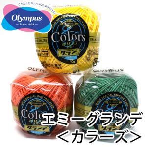 オリムパス毛糸 レース糸 エミーグランデカラーズ 10g ko-da
