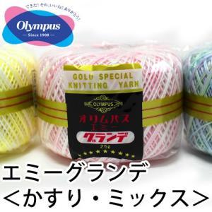 オリムパス毛糸 レース糸 エミーグランデかすり・ミックス 25g|ko-da