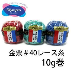 オリムパス毛糸 金票レース糸#40 10g巻|ko-da