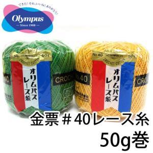 オリムパス毛糸 金票レース糸#40 50g巻|ko-da