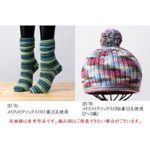 オリムパス毛糸 メイクメイクソックス|ko-da|06