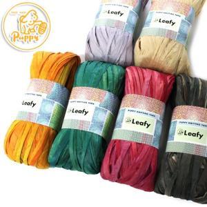 パピー毛糸 リーフィー|ko-da