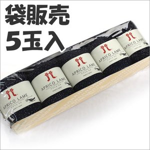 【袋販売】ハマナカ毛糸 アプリコラメ【5玉入】