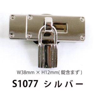 メルヘンアート ラメルヘンテープバッグ用副資材 飾りマグネット金具(錠) S1077シルバー|ko-da