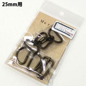 テープショルダー用 金具 パーツセット(レシピ付き) 25mm用【サン】|ko-da