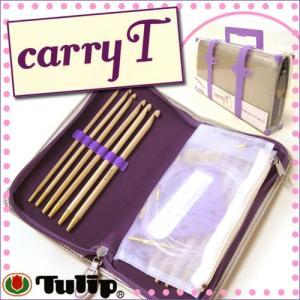 チューリップ carry T(キャリーティー) 切り替え式竹アフガン針セット ko-da