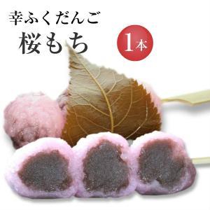おためしバラ売り幸ふくだんご【桜もち】1本 お取り寄せ スイ...