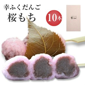 幸ふくだんご【桜もち】10本ギフトセット スイーツ 和菓子 ...