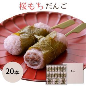 幸ふくだんご【桜もち】20本ギフトセット スイーツ 和菓子 ...