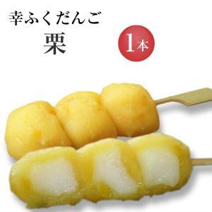 おためしバラ売り幸ふくだんご【栗】1本 お取り寄せ スイーツ 和菓子 団子