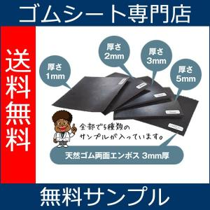 ゴムシート 100円サンプルセット(無料でご依頼いただけます) 送料無料