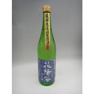 花陽浴 はなあび 八反錦 純米吟醸 瓶囲無濾過生原酒 720ml|ko-liquors