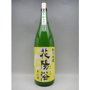 花陽浴 はなあび 美山錦 純米吟醸 おりがらみ 1800ml 日本酒 2020年詰|ko-liquors