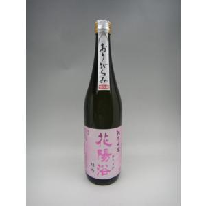 花陽浴 雄町 純米吟醸 おりがらみ 720ml 南陽醸造 埼玉県|ko-liquors