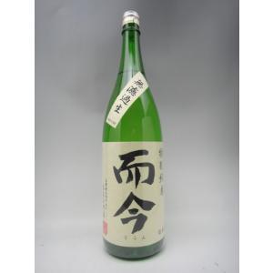 而今(じこん) 無濾過生 特別純米 1800ml(木屋正酒造) (三重県 日本酒)