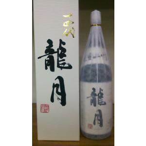 (2014年11月詰め)(セール価格!)十四代 龍月 1800ml(高木酒造)(山形県 日本酒)