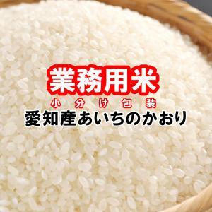【29年産】業務米 愛知県産あいちのかおり 1升(1.5kg...