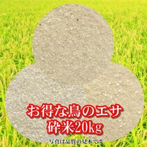 お得な鳥のエサ 20kg 砕米(さいまい)