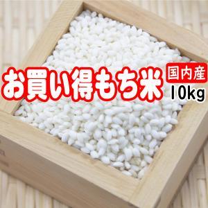 28年産 もち米がお買い得!! 10kg 国内産...