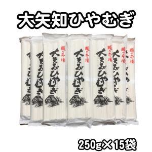 大矢知ひやむぎ 冷麦 250g×15袋 ご家庭用