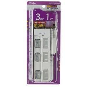 エルパ LEDランプスイッチ付タップ 耐雷サージ機能付 (3個口・1.0m) WBS‐LU301BW|ko-te-ya