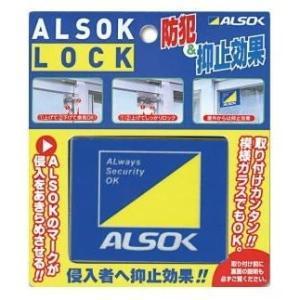 アルソックロック 防犯グッズ 窓用 補助錠 ALSOK純正品 窓開け防止