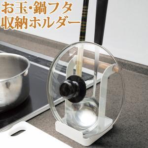 お玉・鍋フタ収納ホルダー ko-te-ya