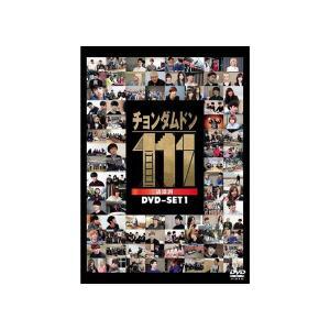 チョンダムドン111 DVD-SET1 TCED-02460 ko-te-ya