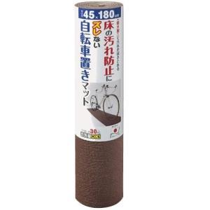 床の汚れ防止に!ズレない自転車置きマット KI-16|ko-te-ya