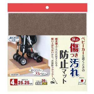 床の傷つき汚れ防止マット(ベビーカー室内置き用マット) KI-99 ko-te-ya