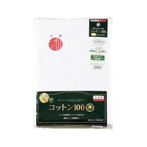 西川リビング コットン100 掛けふとんカバー 2110-83290 (DL)190×210cm (70)ホワイト|ko-te-ya