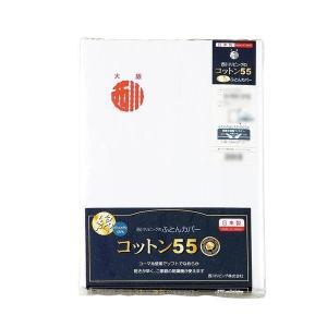 西川リビング コットン55 敷きふとんカバー 2111-37575 140×210cm (70)ホワイト|ko-te-ya