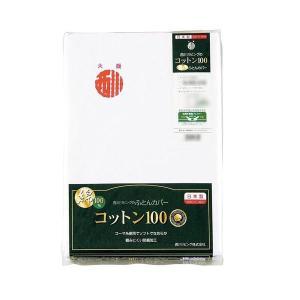 西川リビング コットン100 敷きふとんカバー 2111-38649 106×215cm(260cmファスナー) (70)ホワイト|ko-te-ya