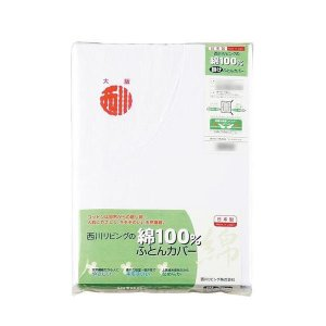 西川リビング 綿100%白カバー 掛けふとんカバー 2114-13133 (SL)150×210cm (70)ホワイト|ko-te-ya