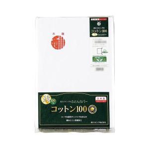 西川リビング コットン100 敷きふとんカバー 2111-38516 105×200cm (70)ホワイト|ko-te-ya