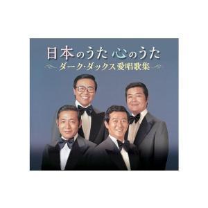 キングレコード 日本のうた 心のうた ダーク・ダックス愛唱歌集(全84曲CD5枚組 別冊歌詩本付き) ko-te-ya