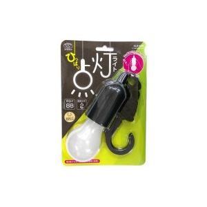 スマイルキッズ(SMILE KIDS) ひっぱり点灯ライト 電球色LED ALA-4308 BK-D ko-te-ya