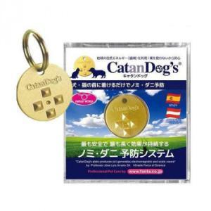 ペット用ノミ・ダニ予防システム Catan Dog's|ko-te-ya