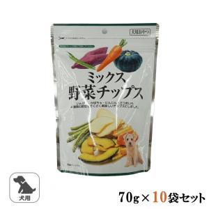 フジサワ 国産 犬用 ミックス野菜チップス 70g×10袋セット|ko-te-ya