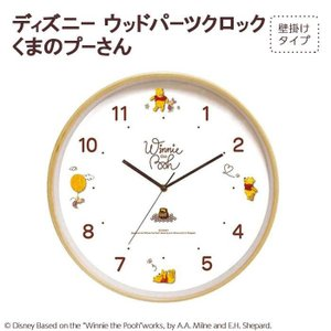 ディズニー ウッドパーツクロック 壁掛け時計 くまのプーさん CLOCK82863|ko-te-ya