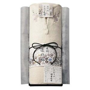 泉州匠の彩 肩あったかシルク毛布(毛羽部分) WES-25030|ko-te-ya