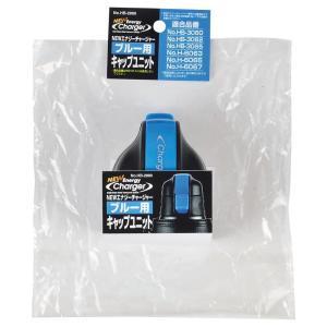 パール金属 NEWエナジーチャージャー(ブルー)用キャップユニット HB-2880|ko-te-ya