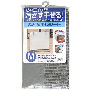 LAUNDRY 洗濯用品 ふとん干しシート M|ko-te-ya
