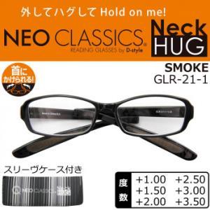 リーディンググラス(老眼鏡) NEO CLASSICS Neck Hug SMOKE GLR-21-1 ko-te-ya