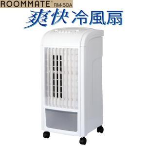 ROOMMATE 爽快冷風扇 RM-50A|ko-te-ya