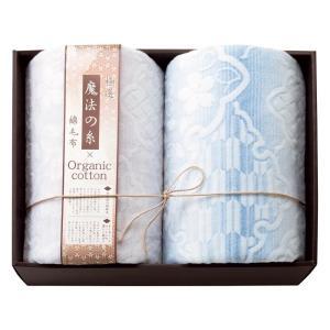極選魔法の糸×オーガニック プレミアム綿毛布2P  MOW-31119|ko-te-ya