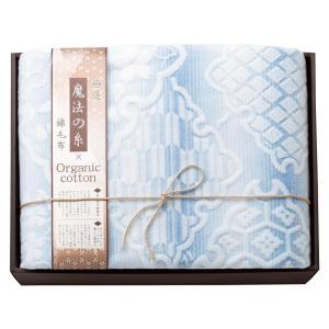 極選魔法の糸×オーガニック プレミアム綿毛布  MOW-15119 ブルー|ko-te-ya