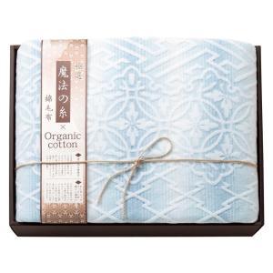 極選魔法の糸×オーガニック プレミアム綿毛布 MOW-11119 ブルー|ko-te-ya