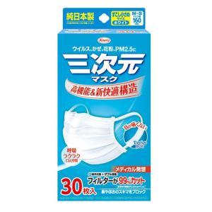 興和(コーワ) 三次元マスク すこし小さめ M〜Sサイズ ホワイト 30枚入 ko-te-ya